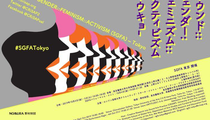 SOUND::GENDER::FEMINISM::ACTIVISM – TOKYO