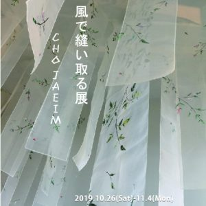 風で縫い取る Wind Designs Embroidery展 -CHO JAEIM