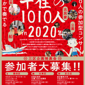 参加者募集!「千住の1010人 In 2020年」墨田・台東・足立三区企画発表会