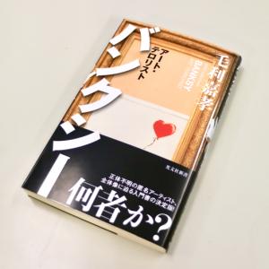 毛利嘉孝著『バンクシー:アート・テロリスト』刊行のお知らせ