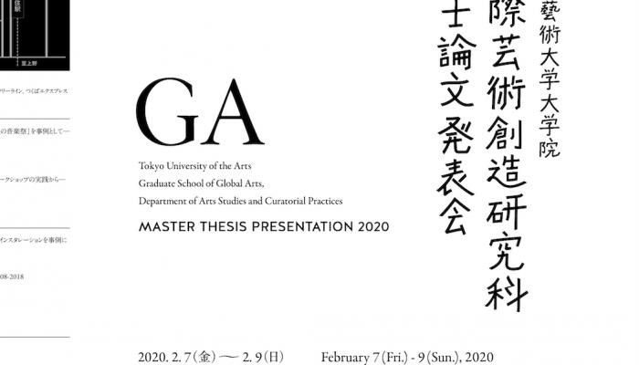 国際芸術創造研究科 修士論文発表会2020