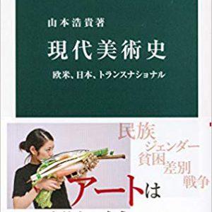 山本浩貴 著『現代美術史--欧米、日本、トランスナショナル』書評会
