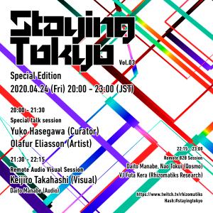オンラインイベント「Staying TOKYO Vol.03」のアーカイヴ公開