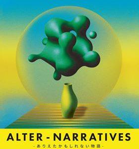 オンライン展示 Alter-narratives ―ありえたかもしれない物語―