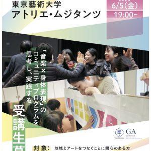 「音楽×身体表現」のコミュニティプログラムを思考し、実践する受講生募集 – アトリエ・ムジタンツ2020