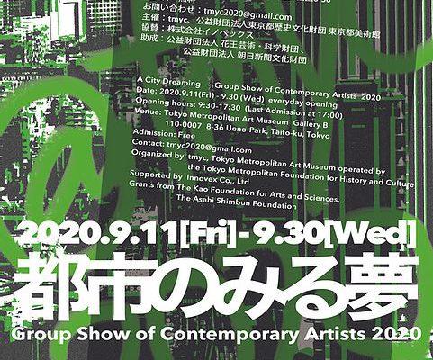 都美セレクション グループ展 2020『都市のみる夢』