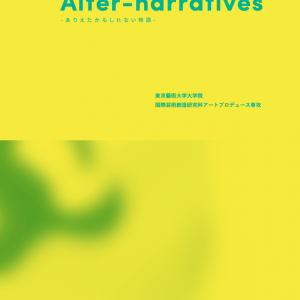 """Texts From The Catalogue Of """"Alter-narratives"""" Are Now Available"""