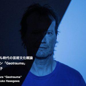 "Timothy Morton's Lecture ""Geotrauma"" Archive Video"