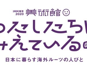 イミグレーション・ミュージアム・東京「オンライン美術館」をオープンします