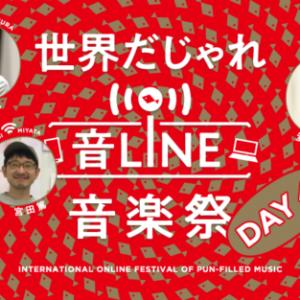 「世界だじゃれ音Line音楽祭 Day4」開催!(令和3年1月24日)