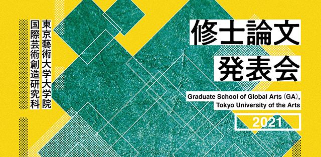 国際芸術創造研究科 修士論文発表会2021