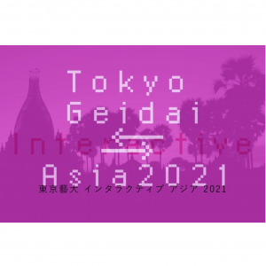 国際フォーラム「Tokyo Geidai⇄Asia 2021」文化芸術の交流による肥沃なアジアをめざして ―東京藝大ASEAN事業・総括と展望―