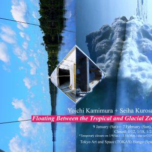 上村 洋一 + 黒沢 聖覇 冷たき熱帯、熱き流氷 Floating Between The Tropical And Glacial Zones