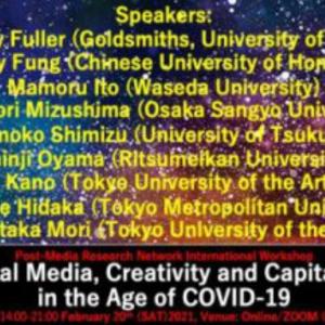 ポストメディア研究会国際ワークショップ:  新型コロナ時代におけるデジタルメディア、創造性、資本主義