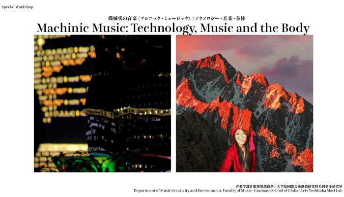 毛利嘉孝研究室 特別ワークショップ 機械状の音楽(マシニック・ミュージック):テクノロジー・音楽・身体