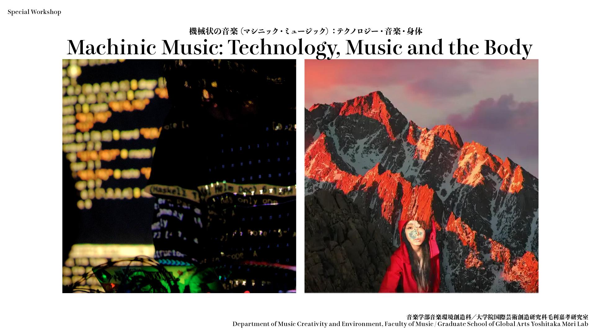 Yoshitaka Mōri Lab. Special Workshop | Machinic Music: Technology, Music, The Body