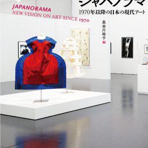 新刊「ジャパノラマ――1970年以降の日本の現代アート」発売