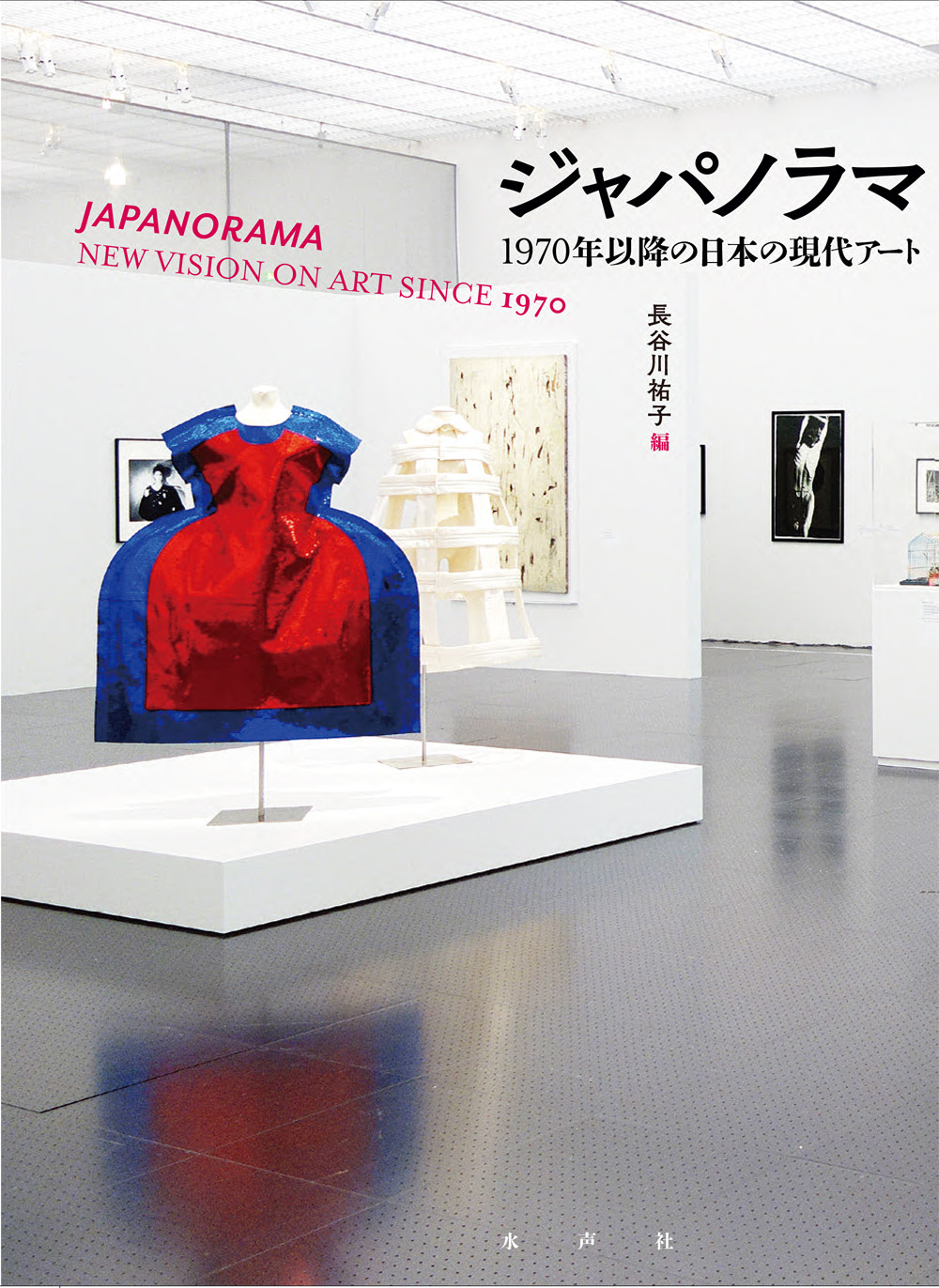 """New Book """"Japanorama: Contemporary Art In Japan Since 1970"""" Released"""