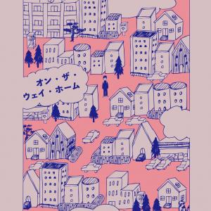 8/28(土) 『シリーズ おとといの学校#2 オン・ザ・ウェイ・ホーム』公演のお知らせ