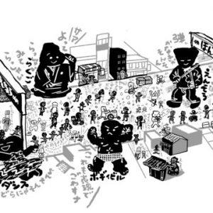 音まち千住の縁|千住・人情芸術祭「1DAYパフォーマンス表現街」出演者募集