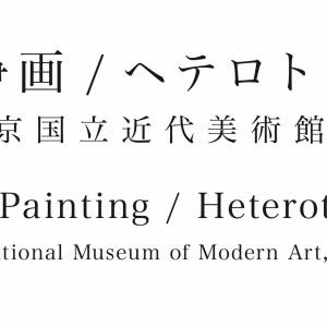 「戦争画/へテロトピア」がMisa Shin Galleryで開催中